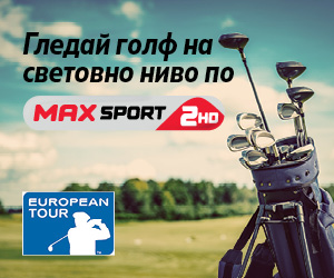 330x250_Golf_MAXSport