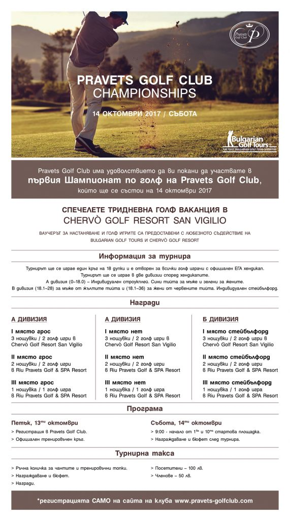 PGC---BG-Golf---Invitation-2017---BG