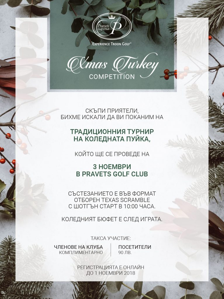 PGC - Xmas Turkey Competition-2018-BG