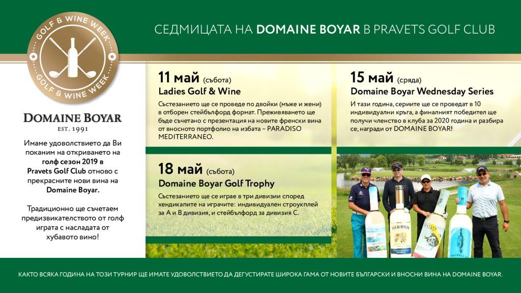 Domaine Boyar Festival Week_BG