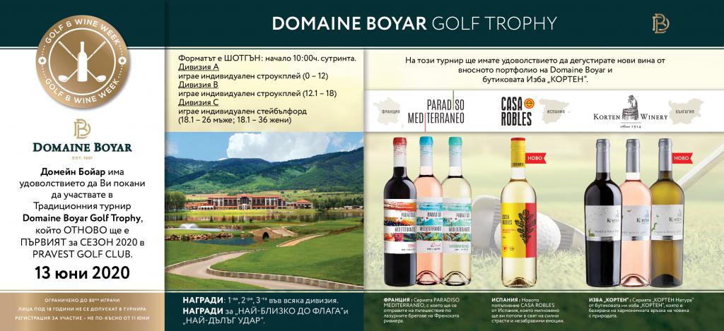 DB-Golf-Trophy-invitation_-BG_2020